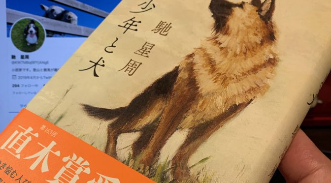 馳星周さんが描いた南へ向かった一匹の犬と道中、飼い主となった人たちとの交流:『少年と犬』読了