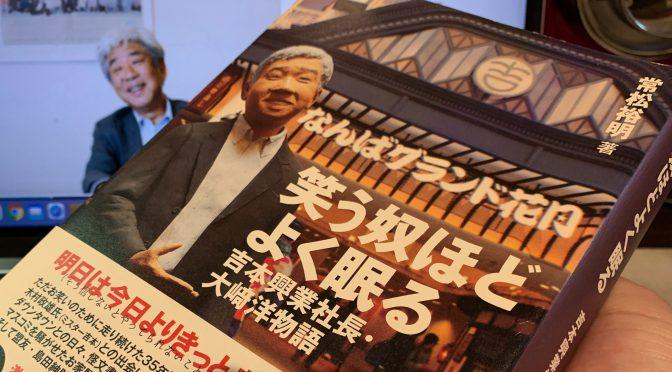 常松裕明さんが迫った大崎洋さんが吉本とお笑いに賭けた痛快な日々:『笑う奴ほどよく眠る  吉本興業社長・大崎洋物語』中間記