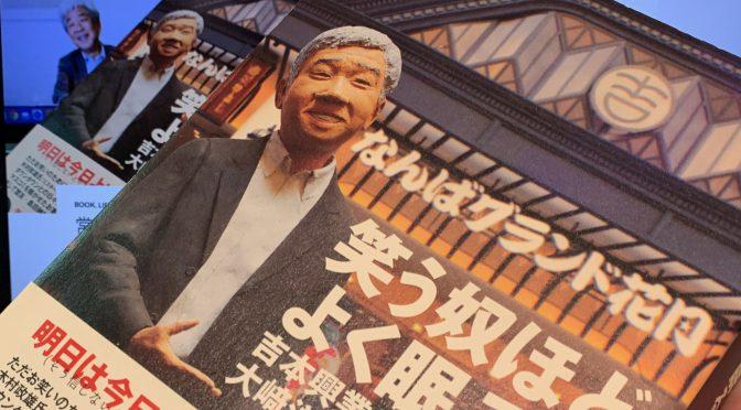 常松裕明さんが迫った大崎洋さんが吉本とお笑いに賭けた痛快な日々:『笑う奴ほどよく眠る 吉本興業社長・大崎洋物語』読了