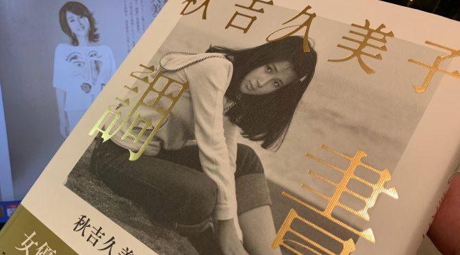 樋口尚文さんが迫った、秋吉久美子さんの「防御は最大の攻撃」とする女優人生:『秋吉久美子  調書』読了