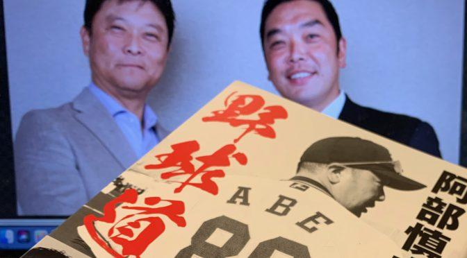 阿部慎之助監督と橋上秀樹さんが語り合った王道を継ぐ野球論:『阿部慎之助の野球道』読了