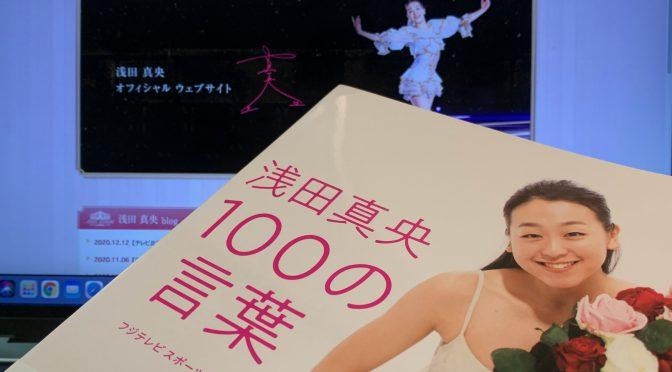 『浅田真央 100の言葉』を読了して「真央ちゃん」のイメージを完全に覆された