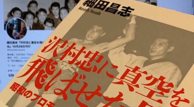 細田昌志さんが紡いだ格闘技界と芸能界で身を起こした野口修さんの生涯:『沢村忠に真空を飛ばせた男 昭和のプロモーター・野口修 評伝』中間記
