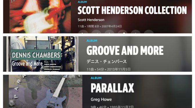 Scott Hendersonに、Dennis Chambersに、Greg Howe等々、amazon musicがニューノーマルな日常