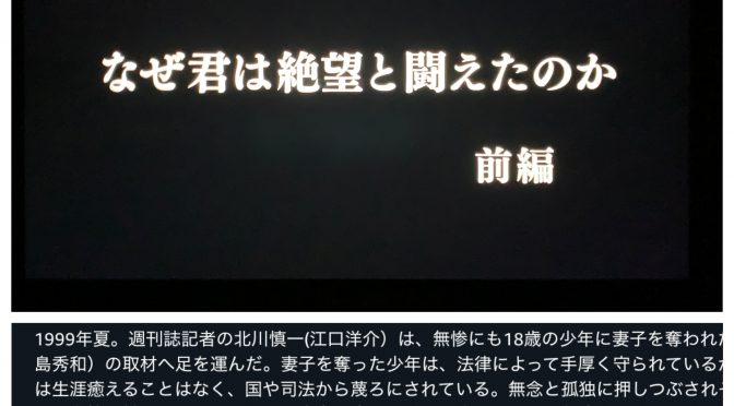 門田隆将さん原作の映像化『なぜ君は絶望と闘えたのか 前編』鑑賞記