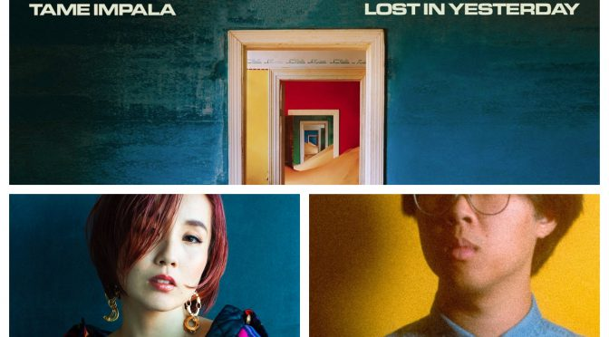 J-WAVEな日々に魅了された曲紹介 PART 140 〜 Nao Yoshioka, Tame Impala & Ginger Root