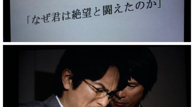 門田隆将さん原作の映像化『なぜ君は絶望と闘えたのか 後編』鑑賞記