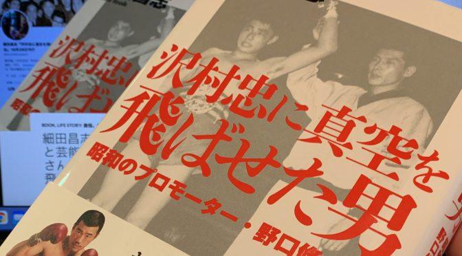 細田昌志さんが紡いだ格闘技界と芸能界で身を起こした野口修さんの生涯:『沢村忠に真空を飛ばせた男 昭和のプロモーター・野口修 評伝』読了