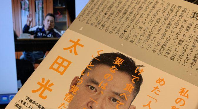 爆笑問題 太田光さんがコラムで斬った社会、笑い もろもろ:『芸人人語』読み始め