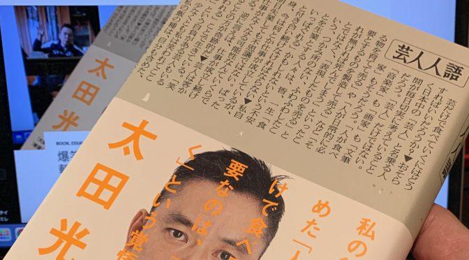 爆笑問題 太田光さんがコラムで斬った社会、笑い もろもろ:『芸人人語』読了