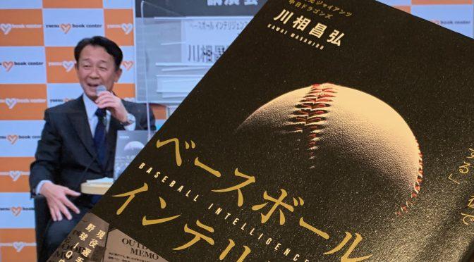 川相昌弘さんが伝授する実践済み野球の奥義:『ベースボールインテリジェンス 実践と復習の反復で「頭を整理する」』読み始め