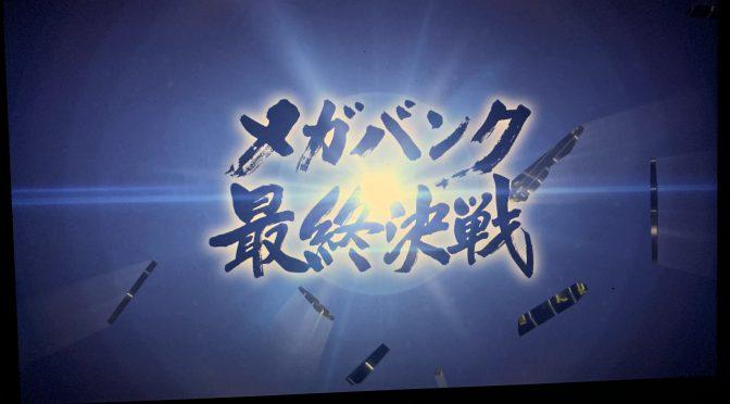 巨大都市銀行舞台に繰り広げられる攻防:ドラマ『メガバンク 最終決戦』鑑賞記(前編)
