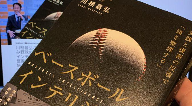川相昌弘さんが伝授する実践済み野球の奥義:『ベースボールインテリジェンス 実践と復習の反復で「頭を整理する」』読了