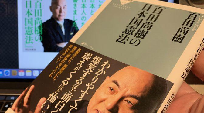 百田尚樹さんが紐解き警鐘を鳴らした日本国憲法:『百田尚樹の日本国憲法』読了