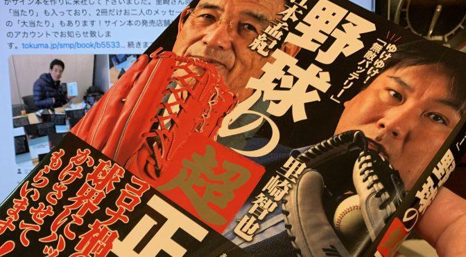 江本孟紀さんと里崎智也さんが、忖度なしに斬りまくったプロ野球界:『「ゆけゆけ!「無敵バッテリー」野球の超正論』中間記