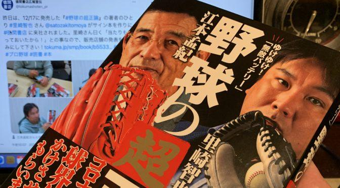 江本孟紀さんと里崎智也さんが、忖度なしに斬りまくったプロ野球界:『「ゆけゆけ!「無敵バッテリー」野球の超正論』読了