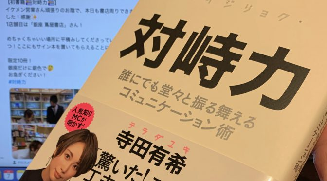 寺田有希さんに学ぶ、相手を認め、自分も認めてもらいどこでも通用する『対峙力  誰にでも堂々と振る舞えるコミュニケーション術』読了