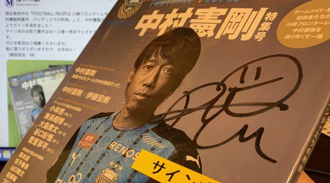 今週(2021/2/1〜/2/7)のちょっと嬉しかったこと:中村憲剛さんサイン入り