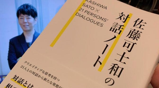 佐藤可士和さんが対話を通じて見出した本質:『佐藤可士和の対話』中間記