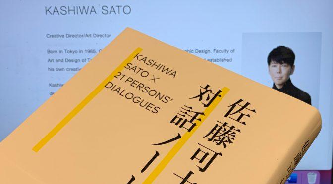 佐藤可士和さんが対話を通じて見出した本質:『佐藤可士和の対話』読了
