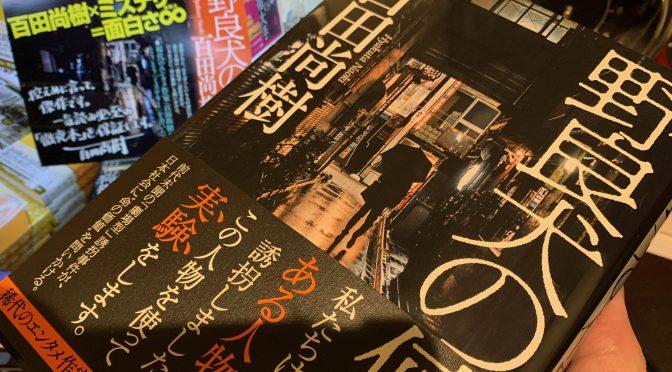 百田尚樹さんのミステリー『野良犬の値段』に存分に惹き込まれた(読了記)
