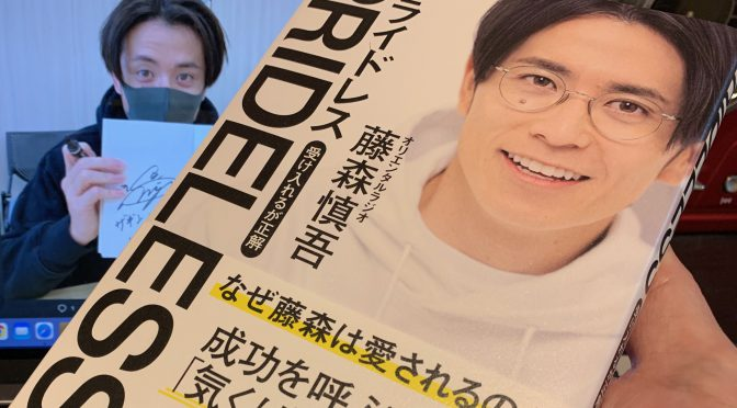 オリエンタルラジオ藤森慎吾さんが説く、こだわらず、逆らわず、競わない生き方:『PRIDELESS 受け入れるが正解』読了