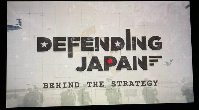 アメリカの視点からみた日米同盟の最前線:ドキュメンタリー『DEFENDING JAPAN』鑑賞記 ①