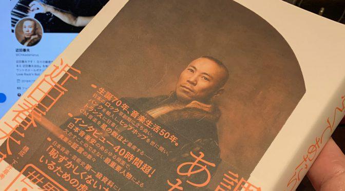 近田春夫さんが振り返った、その痛快なる半生:『調子悪くてあたりまえ  近田春夫自伝』読み始め