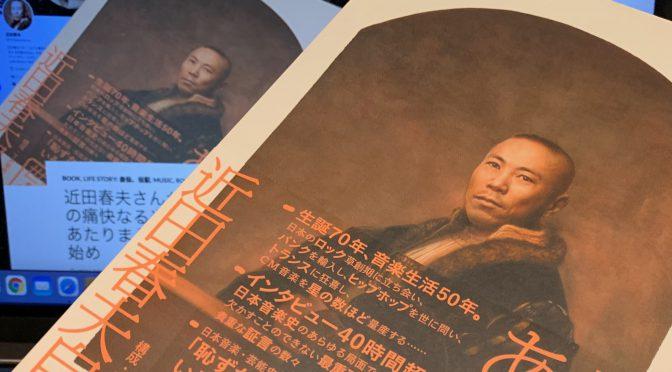 近田春夫さんが振り返った、その痛快なる半生:『調子悪くてあたりまえ 近田春夫自伝』読了