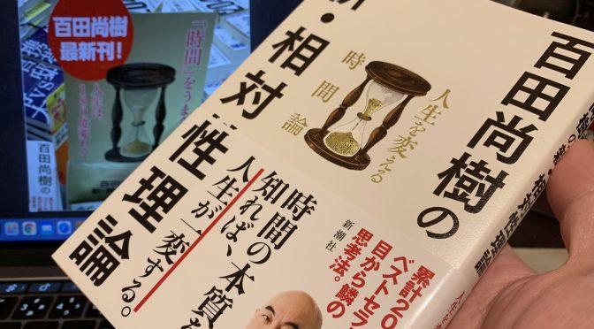 百田尚樹さんが迫った人生を激変させる目から鱗な時間の本質:『百田尚樹の新・相対性理論』読了