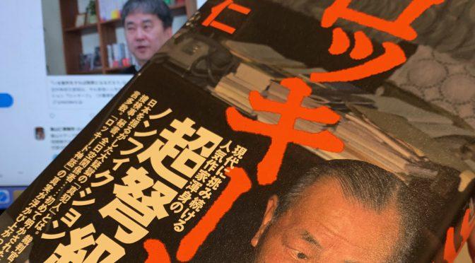真山仁さんが迫ったロッキードという名のミステリー:『ロッキード』中間記