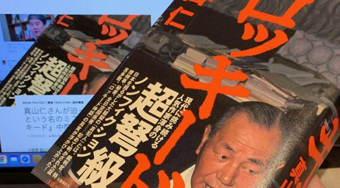 真山仁さんが迫ったロッキードという名のミステリー:『ロッキード』読了