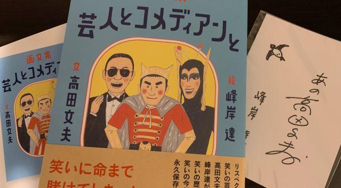 高田文夫先生の文 x 峰岸達さんの絵で紹介された笑いで伝説を築いた31名の芸人列伝:『画文集  芸人とコメディアンと』読了