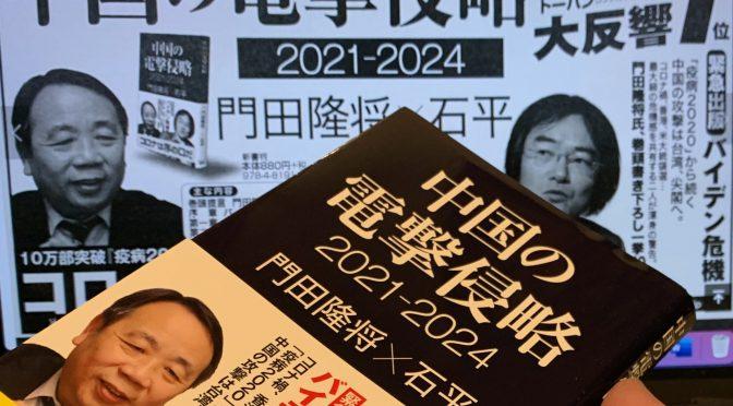 門田隆将さんと石平さんが語った、今、日本が直面している危機:『中国の電撃侵略 2021-2024』読了