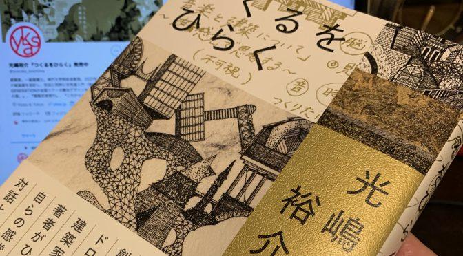 光嶋裕介さんが対談を通じ導いた、不確かな世界のなかで明るく生きる智慧:『つくるをひらく』読了