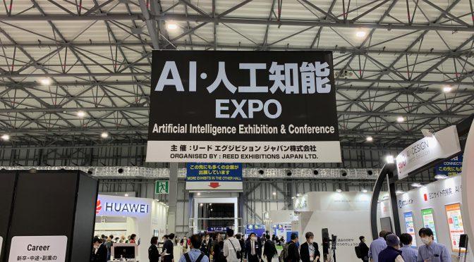 第5回 AI・人工知能 EXPO[春]で、人工知能、DXの現在地と近未来を感じてきた