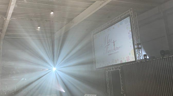 浅田真央サンクスツアー埼玉公演に行き、浅田真央さんを直近で感じてきた