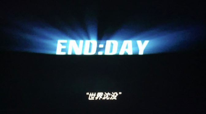 BBCが放映した世界の最期、4つのシナリオ:映画『世界沈没』鑑賞記