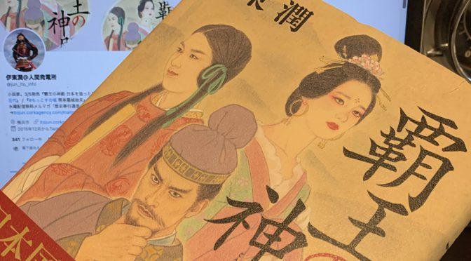 伊東潤さんが描いた、古代日本に理想国を造り上げた者たちの軌跡:『覇王の神殿  日本を造った男・蘇我馬子』読了