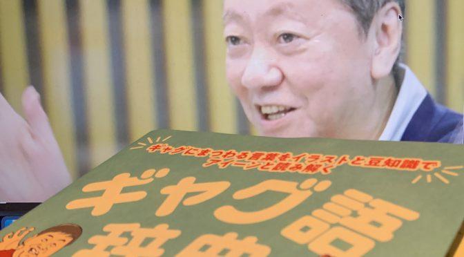 高田文夫先生がギャグで振り返った笑撃史:『ギャグにまつわる言葉とイラストと豆知識でアイーンと読み解く ギャグ語辞典』読了