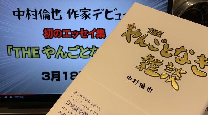 中村倫也さんがエッセイで綴った人気俳優の等身大の日常:『THE やんごとなき雑談』読了