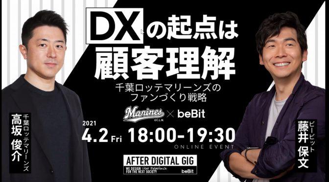 「DXの起点は顧客理解  千葉ロッテマリーンズのファンづくり戦略」AFTER DIGITAL GIG 視聴記