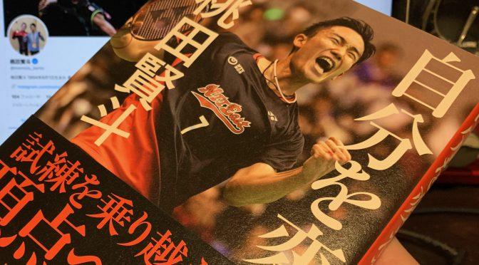 桃田賢斗選手が逆境を乗り越えた言葉とバトミントンに賭ける思い:『自分を変える力』読了