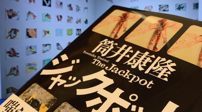 筒井康隆先生が描いたコロナ禍の狂乱、亡きご子息との夢の中での再会ほか一四の短篇集『ジャックポット』読了