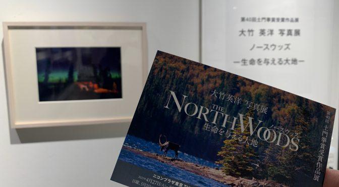 大竹英洋 写真展  ノースウッズ ー 生命を与える大地 ー  往訪記