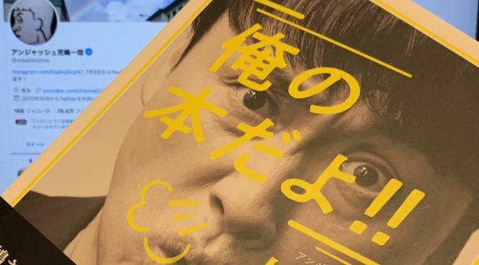 アンジャッシュ 児嶋一哉さんの世界観にどっぷり浸かる『俺の本だよ!!』読了