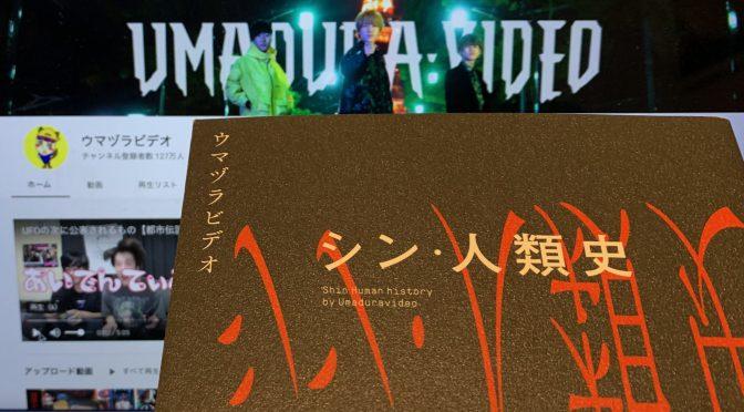 ウマヅラビデオが問うたもう一つの人類史:『シン・人類史』読了