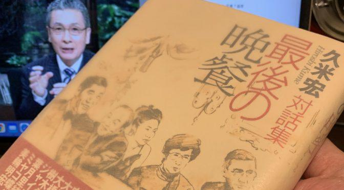 久米宏さんが引き出した大御所たちの死生観:『久米宏対話集 最後の晩餐』読了