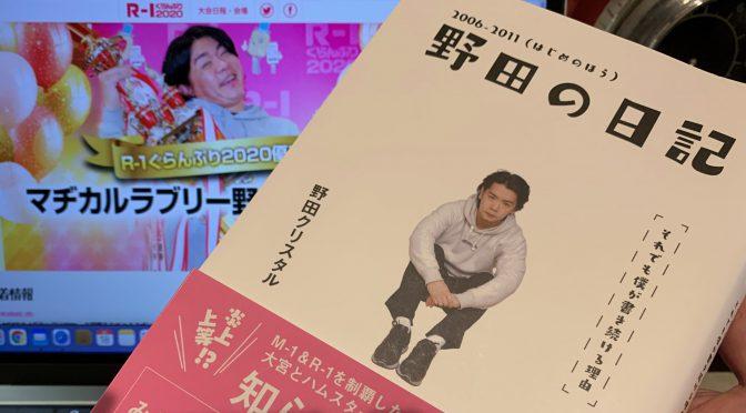 野田クリスタルさんが「魔法のiらんど」に綴った14年の軌跡:『野田の日記  2006-2011(はじめのほう)』読了