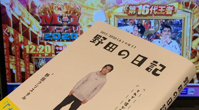 野田クリスタルさんが「魔法のIらんど」に綴った14年の軌跡:『野田の日記 2012-2020(あとのほう)それでも僕が書き続ける理由』読了